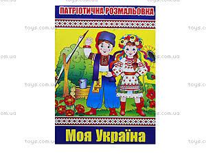 Книжка-раскраска «Моя Украина», Ц495007У, цена