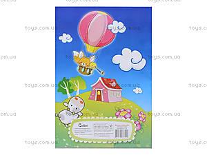 Детская раскраска «Приключения животных», Ц495017У, купить
