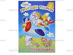 Детская раскраска «Приключения животных», Ц495017У, отзывы