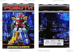 Книжка-раскраска «Роботы», 110086