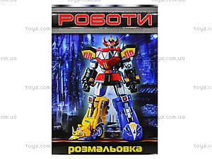 Книжка-раскраска «Роботы», 110086, отзывы