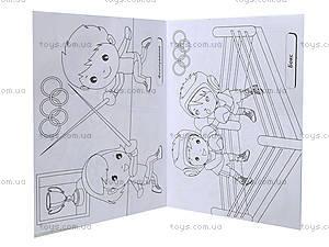 Детская раскраска «Спорт», Ц495018У, купить