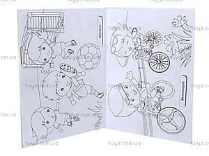 Детская раскраска «Спорт», Ц495018У, фото