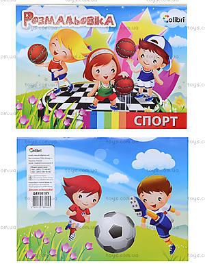 Детская раскраска «Спорт», Ц495018У