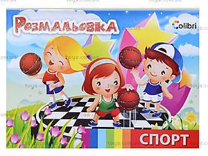 Детская раскраска «Спорт», Ц495018У, цена