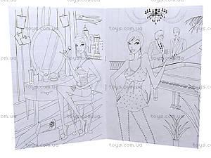 Книжка-раскраска «Светская жизнь», 110091, фото