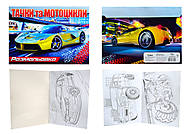 Книжка-раскраска «Тачки и мотоциклы», Ц495005У, купить