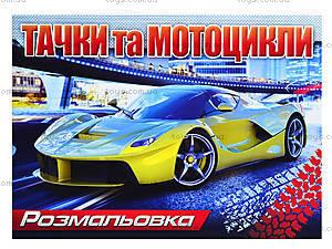 Книжка-раскраска «Тачки и мотоциклы», Ц495005У, цена