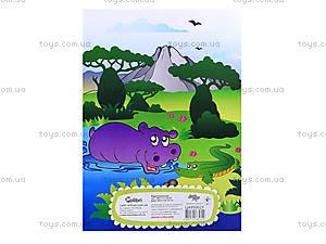 Книжка-раскраска «Животные Африки», Ц495002У, отзывы