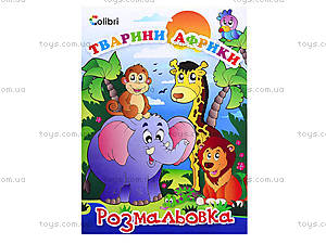 Книжка-раскраска «Животные Африки», Ц495002У, цена