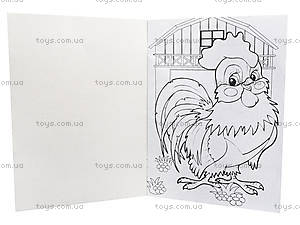 Книжка-раскраска «Веселая ферма», Ц495003У, купить