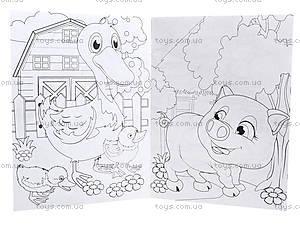 Книжка-раскраска «Веселая ферма», Ц495003У, фото