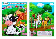 Книжка-раскраска «Веселая ферма», Ц495003У