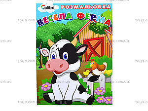 Книжка-раскраска «Веселая ферма», Ц495003У, отзывы