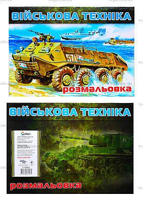 Книжка-раскраска «Военная техника», 110082