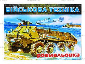 Книжка-раскраска «Военная техника», 110082, отзывы