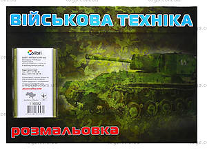 Книжка-раскраска «Военная техника», 110082, цена
