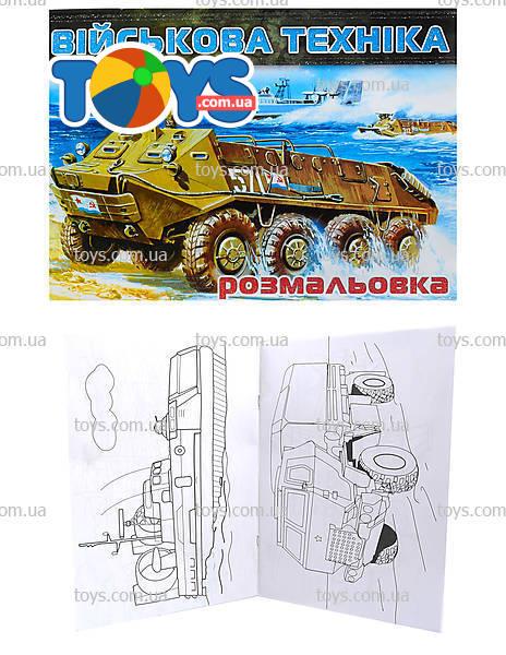 Детская книжка - раскраска «Военная техника» - Развивающие ...
