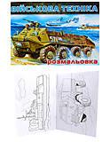 Детская книжка - раскраска «Военная техника», Ц495012У