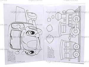 Книжка-раскраска «Отправляемся в путешествие», 110089, купить