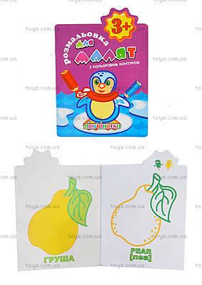 """Книга Раскраски для малышей """"С цветным контуром ..."""