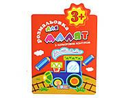 """Книга Раскраски для малышей """"С цветным контуром. Поезд"""" , РМ-14-05, отзывы"""