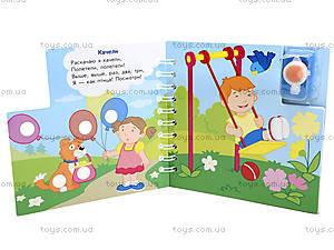 Книжка с краской «Во дворе», Л386008Р, купить