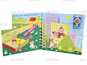Книжка с краской «Во дворе», Л386008Р, фото
