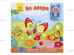 Книжка с краской «Во дворе», Л386008Р, цена