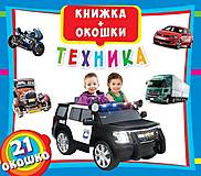 Книжка с окошками Техника русский, F00018758, купить
