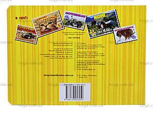 Книжка с пазлами «Дикие животные», Талант, фото