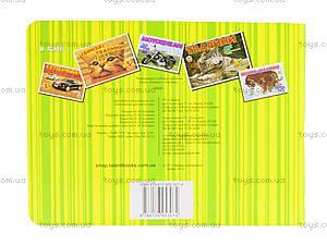 Книжка с пазлами «Кони», Талант, фото