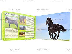 Книжка с пазлами «Лошади», Талант, купить