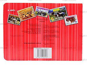 Книга для детей с пазлами «Суперкары», Талант, фото