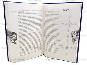 Книжка «Сказки народов мира», Р270005Р, детские игрушки