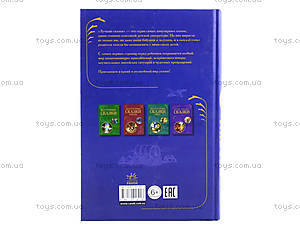 Книжка «Сказки народов мира», Р270005Р, магазин игрушек