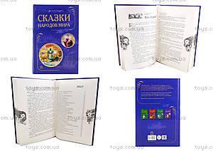 Книжка «Сказки народов мира», Р270005Р