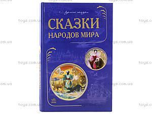 Книжка «Сказки народов мира», Р270005Р, toys.com.ua
