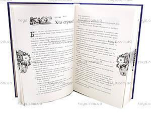 Книжка «Сказки народов мира», Р270005Р, toys