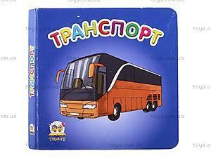 Книжка «Транспорт», Талант, отзывы