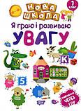 Книжка «Я граю і розвиваю увагу», 04460, фото