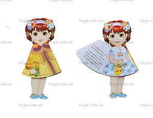 Книжка-игрушка для детей «Кукла Виктория», Талант