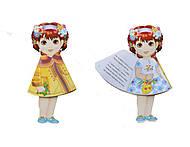 Книжка-игрушка для детей «Кукла Виктория», Талант, купить