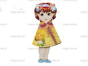 Книжка-игрушка для детей «Кукла Виктория», Талант, отзывы