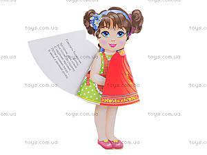 Книжка-игрушка «Кукла Анастасия», 12 страниц, Талант, игрушки