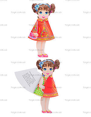 Книжка-игрушка «Кукла Анастасия», 12 страниц, Талант