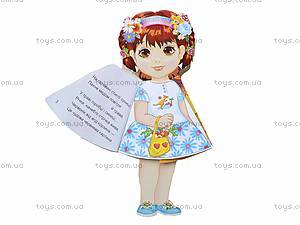 Книжка-игрушка «Кукла Виктория», Талант, фото