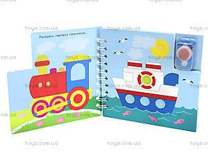 Книга-раскраска «Машинки» для малышей, Л386001Р, фото