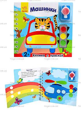 Книга-раскраска «Машинки» для малышей, Л386001Р