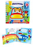 Книга-раскраска «Машинки» для малышей, Л386001Р, купить